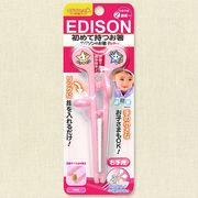 EDISON エジソンのお箸 各種