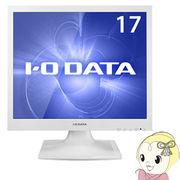 液晶モニタ 17インチ スクエア アイ・オー・データ LCD-AD173SESW-P 保護ガラスフィルター付き