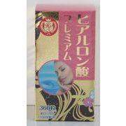 日本製☆ヒアルロン酸 プレミアム 360粒 (約3ヶ月分)