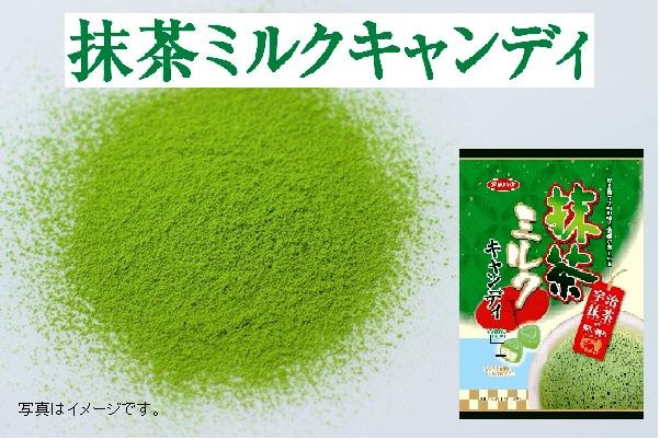 アメハマ 150V抹茶ミルクキャンディ(80g×20袋)