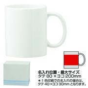 【ノベルティ】スタンダード・マグカップ