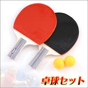 ◇運動不足のあなた、卓球してみませんか?◆卓球セット(ラケット2個、ピン球2個付き)◆