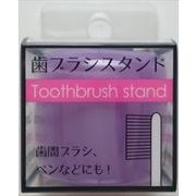 3-05 歯ブラシスタンド パープル 【 ライフレンジ 】 【 デンタル用品 】