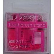 3-06歯ブラシスタンドクリアピンク 【 ライフレンジ 】 【 デンタル用品 】