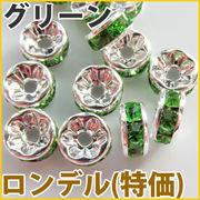 ロンデル 6mm 8mm 100個特価【グリーン】【副資材 アクセサリーパーツ】