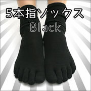 【日本語タグで登場!】■ビジネスにもカジュアルにも♪使いやすい無地色5本指ソックス足首丈■6色■