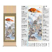 掛軸「赤富士四神万全図」 有馬祥園 筆