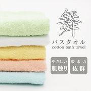 カラーバスタオル 舞-MAI-