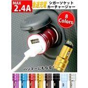 【2.4A超急速充電!】アルミニウム製シガーソケット急速充電器 2口同時充電USBポート
