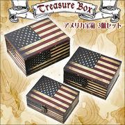 ヴィンテージ風アメリカ国旗柄のトレジャーBOX☆宝箱☆収納☆入れ子式3個セット