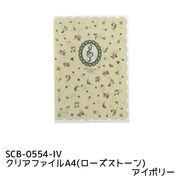 【激安大特価】クリアファイル A5(ローズストーン) アイボリー