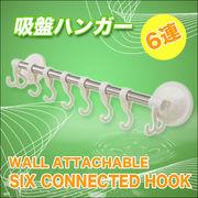 ◆約2kgまで引っ掛け可能!◆強力な吸盤ですっきり収納♪◆吸盤ハンガー6連