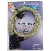 ワイヤ-ロック T403-20 スモ-ク 1001815