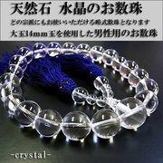 いざという時の必需品・水晶のお数珠 男性用