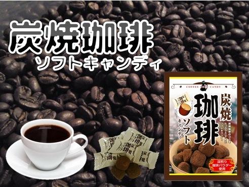 アメハマ 200炭焼珈琲ソフトキャンディ(90g×24袋)