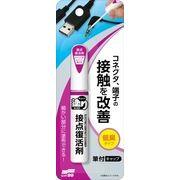 チョット塗りエイド 接点復活剤 12ML【 ソフト99 】 【 DIY 】