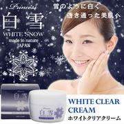白雪 美容クリーム 50g