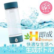 【期間限定:在庫限りの大特価!】日本製 水素水生成ボトル USB充電 アスリート 健康志向の方に最適!