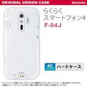 【らくらくスマートフォン4 F-04J 】  クリアハードケース PC素材