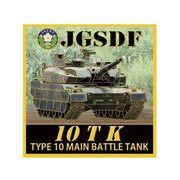 彫金アート マグネット 陸上自衛隊 10式戦車 10TK