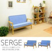 【送料無料】SERGE(セルジュ)2人掛けソファ(120cm幅/座面高37.5cm)NA/LBR(木肘部)