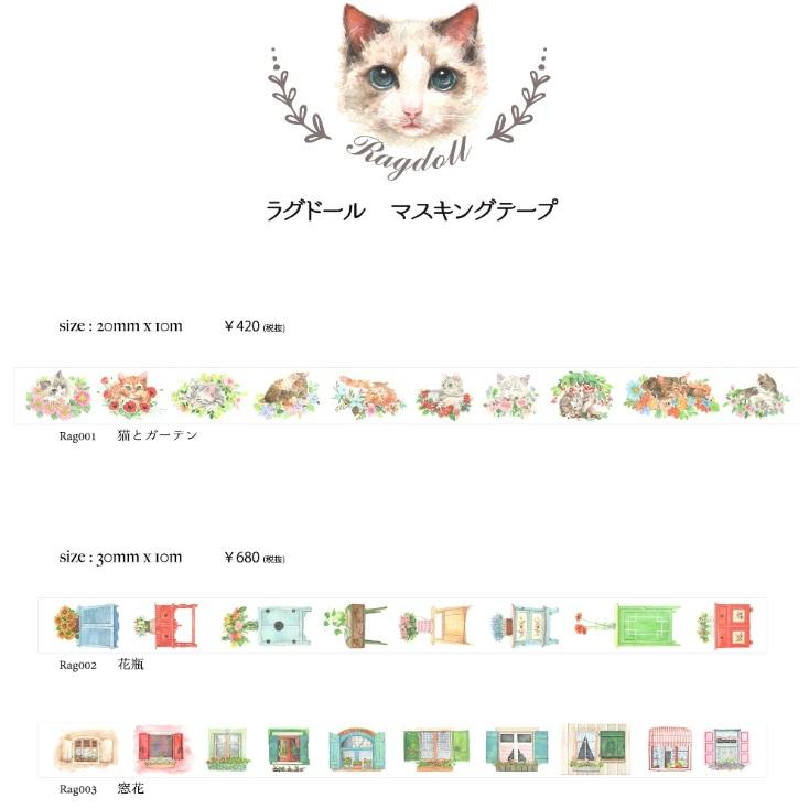 【オリジナル】ラグドール マスキングテープ 3種類