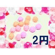 2円ビーズ【パステルカラー】立体フラワービーズ 立体薔薇ビーズ 特価販売 10粒28円