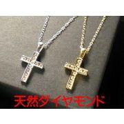【ちょっと贅沢】天然ダイヤモンド(11石) プチ!クロスペンダント ネックレスケース付き
