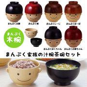 【木椀】 汁椀 茶碗 セット まんぷく 家族 1480/1680 太郎 花子 ぼく お嬢ちゃん