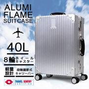 アルミフレームスーツケース1624【銀】