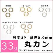 【強度UP!線径0.9ミリ】33g★丸カン 5ミリ、6ミリ、7ミリ、8ミリ 250個~420個