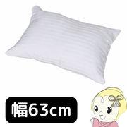 【メーカー直送】HSPF-6343 アイリスオーヤマ ホテルスリープピロー63cm ふわふわタイプ枕