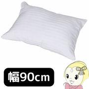 【メーカー直送】HSPF-9050 アイリスオーヤマ ホテルスリープピロー90cm ふわふわタイプ枕