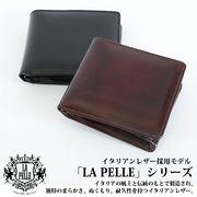 取寄品 本革 イタリアンレザー LA PELLE 二つ折り財布 メンズ LP-3003