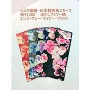 【日本製】【スカーフ】シルク綾織生地ぼかしフラワー柄日本製四角スカーフ
