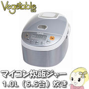 GD-M101 ベジタブル マイコン炊飯ジャー 5.5合炊き 5合