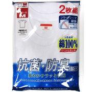 【豊富なサイズ展開☆年間定番】紳士 綿100%フライス 抗菌防臭 半袖丸首シャツ 2枚組