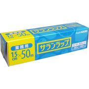 業務用サランラップ BOXタイプ 15cm×50m