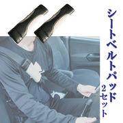 やわらかタッチ★シートベルトカバート2枚セット シートベルトパット マジックテープ