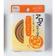 アロマ蚊取り線香 *3種 / 日本製 夏 ノベティ 景品