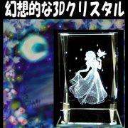3Dクリスタルアート【プリンセス】