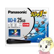 LM-BR25LW11S パナソニック 4倍速対応BD-R 25GB ホワイトプリンタブル [10枚+1枚(50GB)パック]