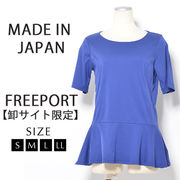【卸サイト限定】【日本製】 【綿100%】 Tシャツ S M L LL  半袖 無地 ぺプラム オーガニックコットン