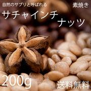 サチャインチ ナッツ200g オメガ3 栄養満点