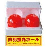 防犯用蛍光カラーボール 本番用  1箱2球入 ステッカー1枚付