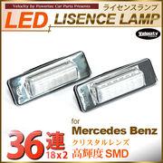 LEDライセンスランプ 車種専用設計 ベンツ Cクラス W202 後期 Eクラス W210 セダン 等