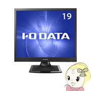 液晶モニタ 19インチ アイ・オー・データ  LCD-AD192SEDSB ブラック