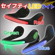 ■夜間の安全対策に!ウォーキング☆ランニング☆事故防止!■セイフティLEDライト 赤・青・緑