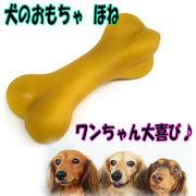 元祖!骨の玩具!噛み付きやすく、音が鳴るので大満足!★犬の玩具 骨★