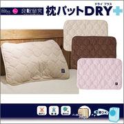 枕パットDRY+(ドライプラス)GLS-451BE/GLS-451BR/GLS-451PK